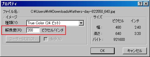 解像度を200ピクセル/インチに設定します。