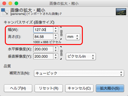 写真 画像の解像度変更 サイズ変更の方法 Pixel Mm Dpi