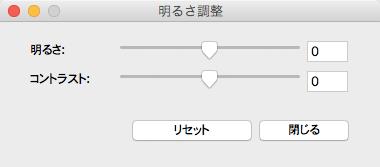 スキャニング設定画面 明るさ調整(EPSON Scanの例)