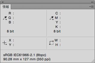 「情報」パネルでカラープロファイルが埋め込まれていることを確認する。