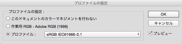 カラープロファイルを指定する。
