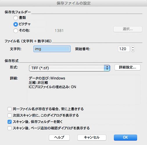スキャニング設定画面 保存形式(EPSON Scanの例)