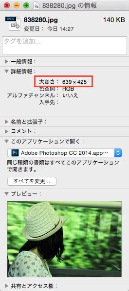 Macの「情報」に表示されたピクセル表示の画像サイズ