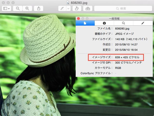 Macの「プレビュー」の「インスペクタを表示」に表示されたピクセル表示の画像サイズ