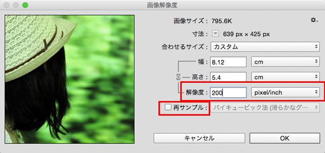 Photoshopで、画像の絶対的サイズは変更せず、解像度200ppiに設定します。