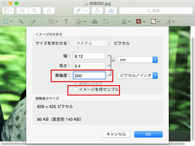 Macの「プレビュー」で、画像の絶対的サイズは変更せず、解像度200ppiに設定します。