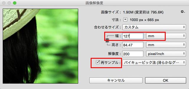 Photoshopで解像度200ppiに固定したまま、出力サイズ127mmに設定します。