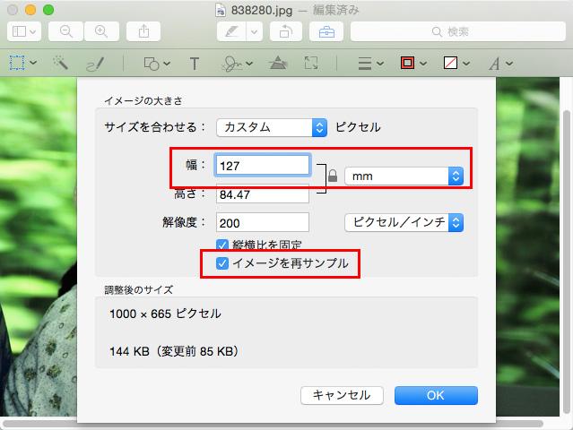 Macの「プレビュー」で、解像度は200ppiに固定したまま、出力サイズ127mmに設定します。