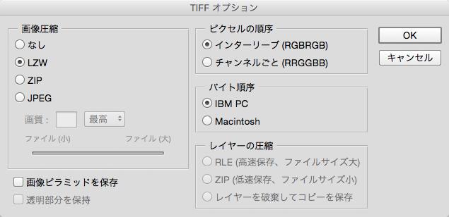 TIF形式で保存。図のように指定して保存すれば大抵の場合問題ありません。