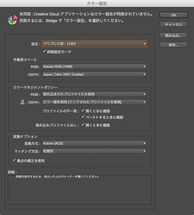 InDesignのカラー設定