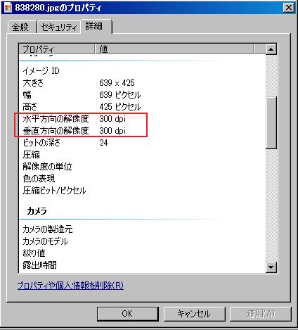 Windowsのプロパティで見た解像度