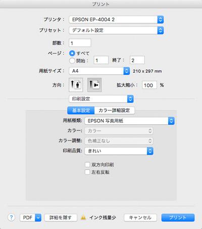 009_print_setting
