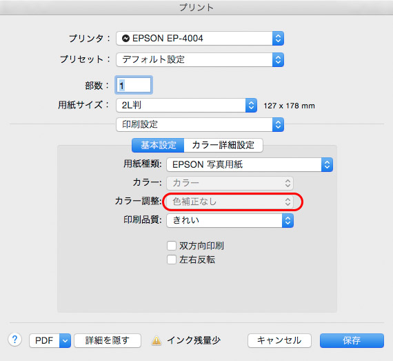 printerprofile_flow2