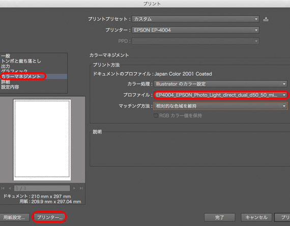 printerprofile_flow3