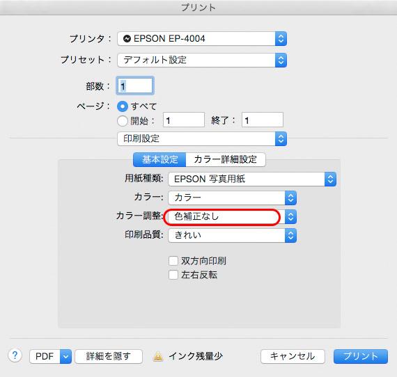 printerprofile_flow5
