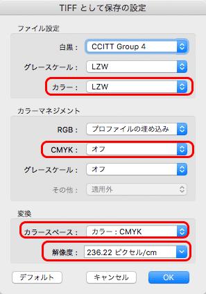 pdf cmyk 変換 フリー tiff