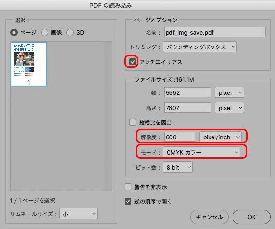 PDFの読み込みのダイアログ