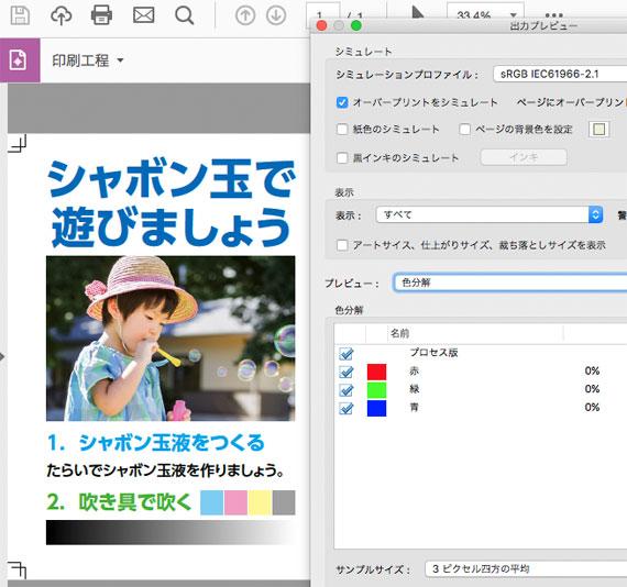 pdf レジストレーション 他の色に変換