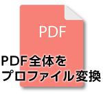 RGBのPDFドキュメント全体をCMYKにプロファイル変換する方法