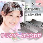 プリンター用カラープロファイル作成サービス 紹介
