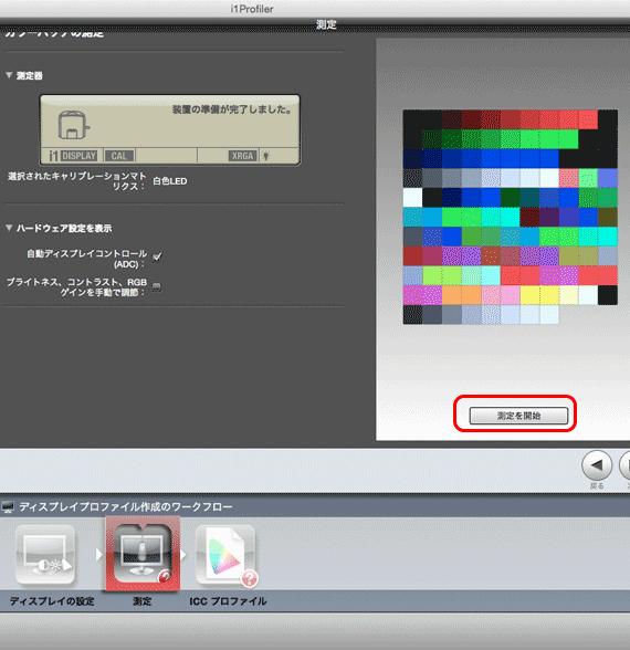 i1 Display Proでモニターをキャリブレーションする方法 簡易