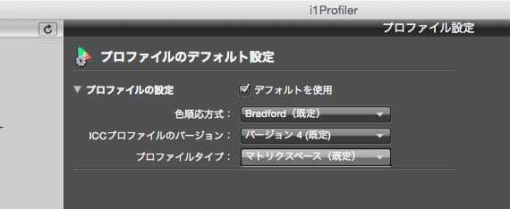 プロファイルのバージョンなどの設定