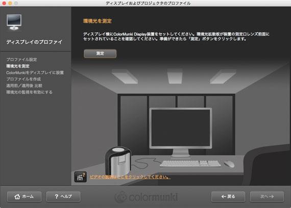 環境光の測定方法の案内画面