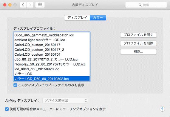 OSのディスプレイプロファイルの設定欄を確認
