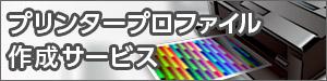 プリンタープロファイル作成サービス
