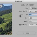 Photoshopで画像サイズを変えずに解像度のみを変える方法