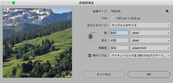 Photoshopで画像サイズを変えずに解像度のみを変える方法 カラー
