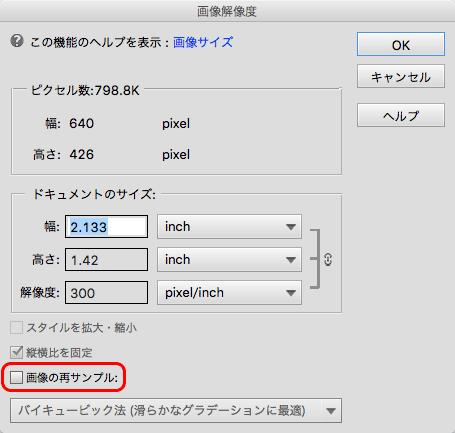 画像データのサイズを変えず 解像度のみ変更する方法 カラー