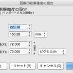 GIMPで画像のサイズはそのままで解像度のみを変更する方法