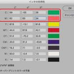 Illustratorドキュメント 特色をプロファイルで再現した時の正確さはどれほどか