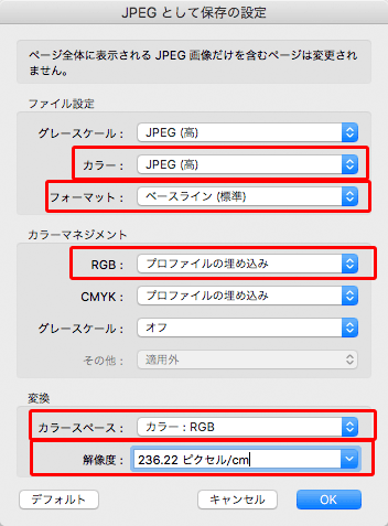 JPEGとして保存の設定