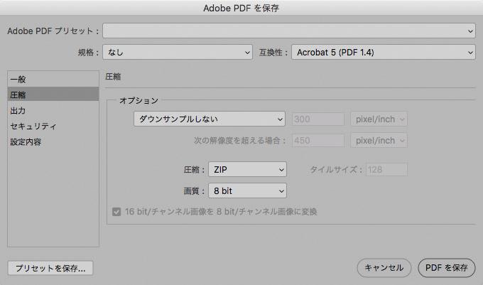 Photoshop PDFとして保存するときの設定