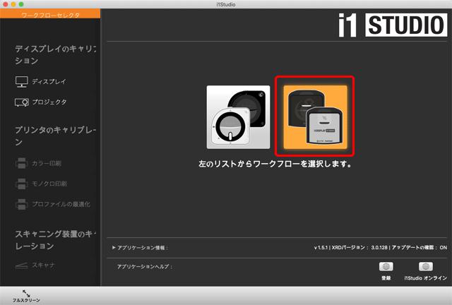 i1Display Studio・ColorMunki Displayのイラストのボタンをクリック