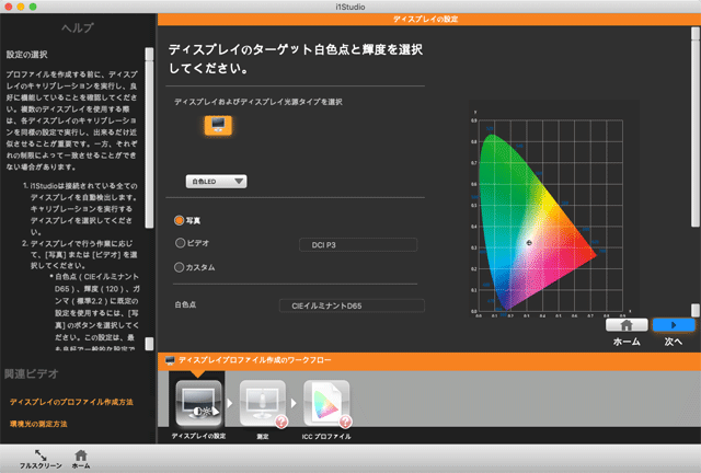 「ディスプレイの設定」の画面