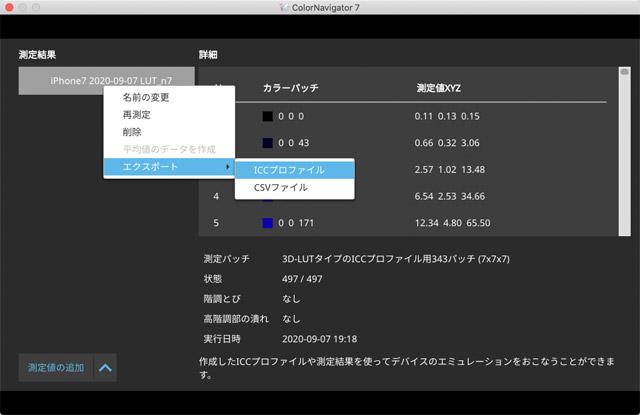測定結果からICCプロファイルを作成、保存