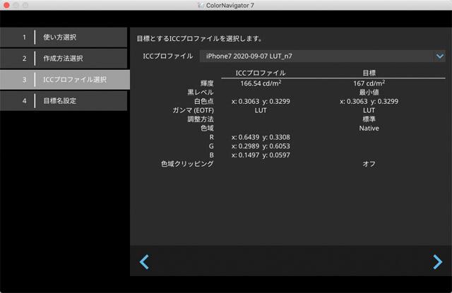 先ほど作成したICCプロファイルを選択