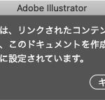「現在のカラー設定はリンクされたコンテンツのCMYKプロファイルを保持しますが、このドキュメントを作成したときにプロファイルが無視されるように設定されています。」の警告画面