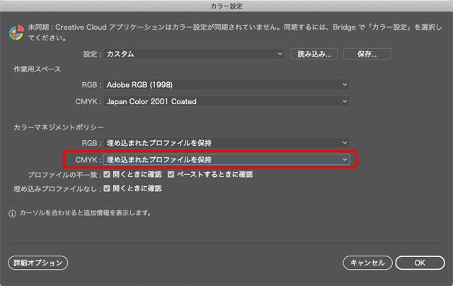 カラーマネジメントポリシーの「CMYK:」を「埋め込まれたプロファイルを保持」に設定