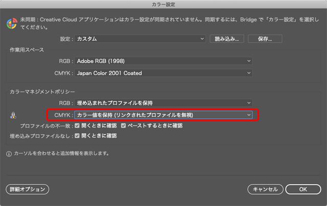 カラー設定で「CMYK:カラー値を保持(リンクされたプロファイルを無視)」に設定