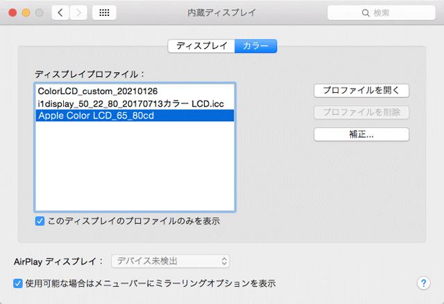 MacのOSのディスプレイプロファイルの設定欄の例