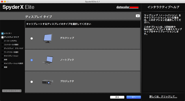 ディスプレイタイプの選択画面
