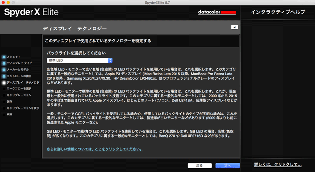 「ディスプレイ テクノロジー」の画面