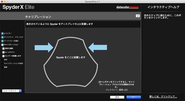 測色器の設置方法と設置位置を示す画面