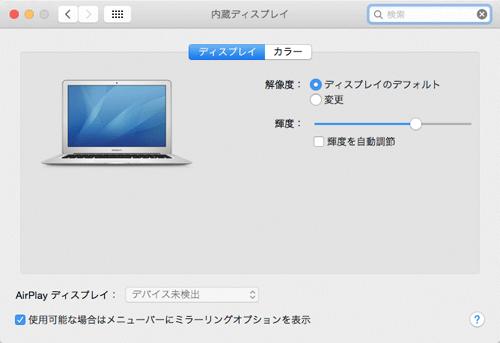 Macの環境設定のディスプレイの輝度調整スライダー