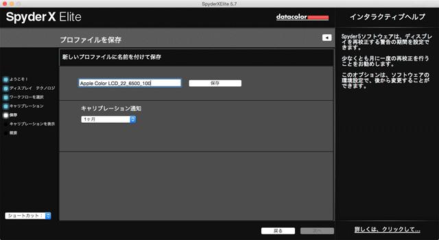 ディスプレイプロファイルの作成、保存の画面