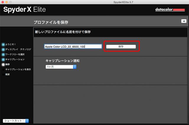 「保存」をクリックしてプロファイルの作成、保存